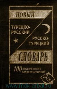 Новый турецко-русский, русско-турецкий словарь : 100000 слов и словосочетаний
