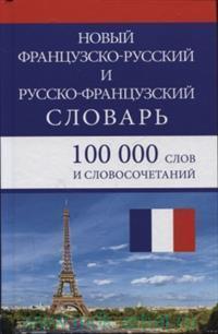 Новый французско-русский и русско-французский словарь : 100000 слов и словосочетаний