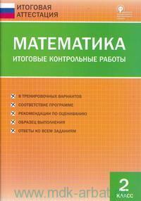 Математика : Итоговые контрольные работы : 2-й класс (соответствует ФГОС)