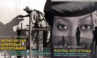 Взгляд фотографа : как научиться разбираться в фотоискусстве, понимать и ценить хорошие фотографии ; Черно-белая цифровая фотографии : комплект : в 2 кн.