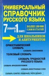 7 словарей в 1 книге : универсальный справочник русского языка для школьников и абитуриентов : более 130 000 слов и статей