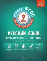 Русский язык : тематический контроль : 9-й класс : рабочая тетрадь (ФГОС)