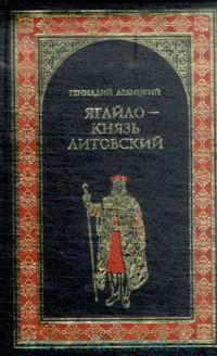 Ягайло - князь Литовский : роман