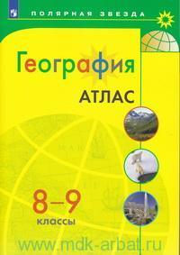 География : 8-9-й классы : атлас