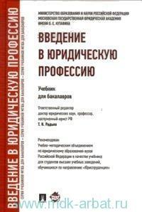 Введение в юридическую профессию : учебник для бакалавров