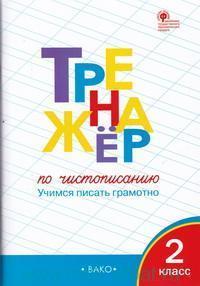Тренажер по чистописанию : 2-й класс : учимся писать грамотно (соответствует ФГОС)