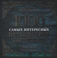 1000 самых интересных путешествий по России
