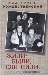 Жили-были, ели-пили : семейные истории