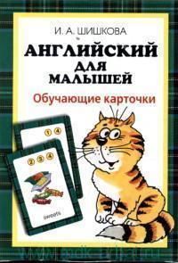 Английский для малышей : обучающие карточки : 36 карточек