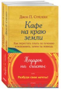 Подарок на счастье : комплект : в 2 кн.