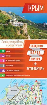 Крым : карта + путеводитель. Схема центра Ялты и Севастополя