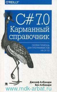 C# 7.0 : Карманный справочник
