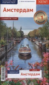 Амстердам : путеводитель с мини-разговорником : 13 маршрутов, 9 карт