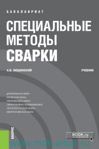 Специальные методы сварки : учебник
