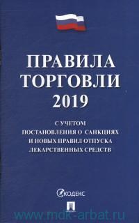 Правила торговли 2019 : с учетом постановления о санкциях и новых правил отпуска лекарственных средств