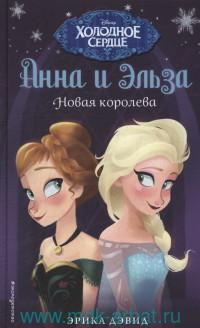 Анна и Эльза. Новая королева : повесть