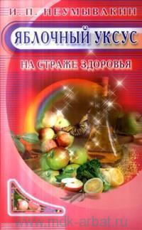 Яблочный уксус : на страже здоровья