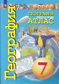 География : Земля и люди : 7-й класс : атлас
