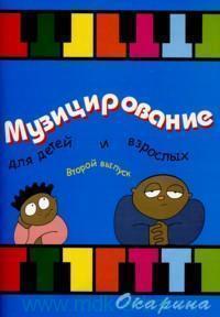 Музицирование для детей и взрослых Вып.2