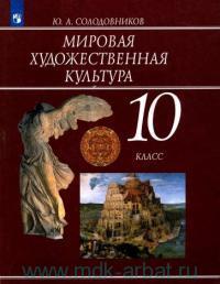Мировая художественная культура : 10-й класс : учебник для общеобразовательных организаций (ФГОС)