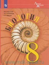 Биология : 8-й класс : учебник для общеобразовательных организаций (ФГОС)
