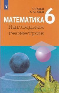 Математика. Наглядная геометрия : 6-й класс : учебник для общеобразовательных организаций