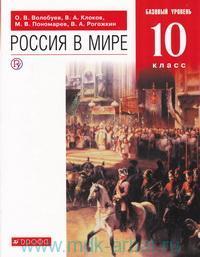 Россия в мире : 10-й класс : базовый уровнь : учебник