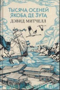 Тысяча осеней Якоба де Зута : роман