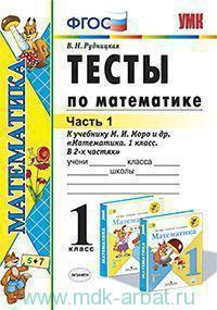 """Тесты по математике : 1-й класс. Ч.1 : к учебнику М. И. Моро и др.""""Математика. 1-й класс. В 2 ч."""" (к новому учебнику) (ФГОС)"""