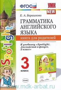 """Грамматика английского языка : 3-й класс : книга для родителей : к учебнику Н. И. Быковой и др. """"Spotlight. Английский в фокусе. 3-й класс"""" (ФГОС) (к новому учебнику)"""