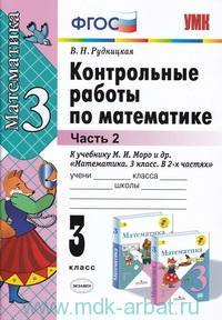 """Контрольные работы по математике : 3-й класс. Ч.2 : к учебнику М. И. Моро и др.""""Математика. 3-й класс. В 2 ч. Ч.2"""" (ФГОС) (к новому учебнику)"""