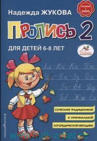 Пропись 2 : для детей 6-8 лет
