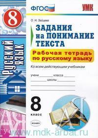 Рабочая тетрадь по русскому языку : 8-й класс : задания на понимание текста : ко всем действующим учебникам (ФГОС)