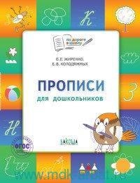 Прописи для дошкольников : тетрадь для детей 5-7 лет