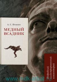 Пушкин А. С. Медный всадник : подробный иллюстрированный комментарий