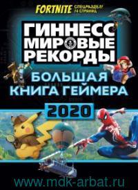Большая книга геймера. Гиннесс. Мировые рекорды 2020