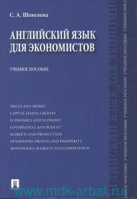 Английский язык для экономистов : учебное пособие