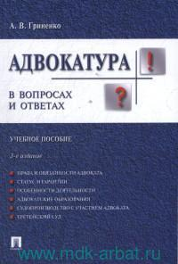 Адвокатура в вопросах и ответах : учебное пособие