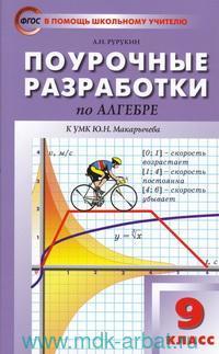 Поурочные разработки по алгебре : 9-й класс : к учебникам Ю. Н. Макарычева и др. (М.: Просвещение) (соответствуе ФГОС)