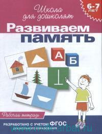 Развиваем память : рабочая тетрадь : 6-7 лет (Разработано с учетом ФГОСдошкольного образования)