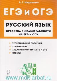 Русский язык : средства выразительности на ЕГЭ и ОГЭ : 9-11-й классы