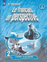 Французский язык : 2-й класс : рабочая тетрадь : учебное пособие для общеобразовательных организаций и школ с углубленным изучением = Le Francais en Perspective II : Cahier D'Activites(ФГОС)