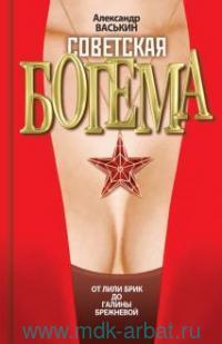 Советская богема от Лили Брик до Галины Брежневой