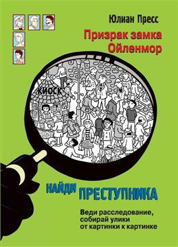 Призрак замка Ойленмор : литературная обработка М. Калугиной