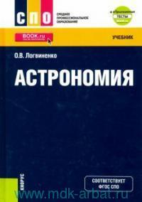 Астрономия + еПриложение : тесты : учебник(ФГОС СПО)