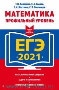 ЕГЭ 2021. Математика : профильный уровень