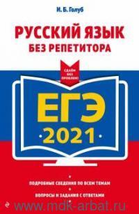 ЕГЭ 2021. Русский язык без репетитора