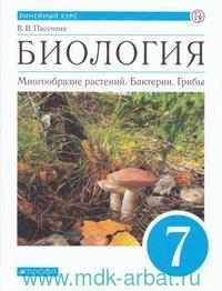 Биология : Многообразие растений. Бактерии. Грибы : 7-й класс : учебник (ФГОС. Вертикаль)