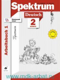 Немецкий язык : 2-й класс : рабочая тетрадь 1 : прописи = Spektrum. Deutsch : Arbeitsbuch 1 (ФГОС)