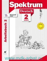 Немецкий язык : 2-й класс : рабочая тетрадь 2 : прописи = Spektrum. Deutsch : Arbeitsbuch 2 (ФГОС)